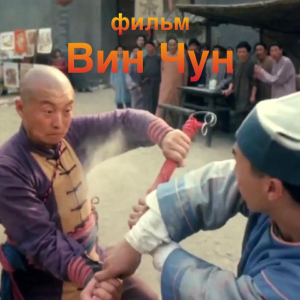 Фильм Вин Чун 1994 г.