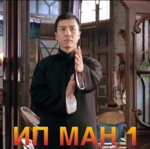 """Фильм """"Ип Ман 1"""". (2008) смотреть Онлайн."""