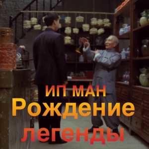 """""""Ип Ман: Рождение легенды"""". Фильм 2010 г. Смотреть онлайн"""