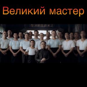 """""""Великий мастер"""". Фильм 2013 г."""