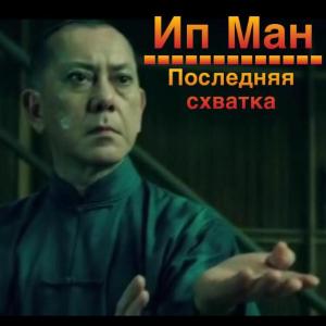 """""""Ип Ман: Последняя схватка"""" Фильм 2013г. Смотреть онлайн"""