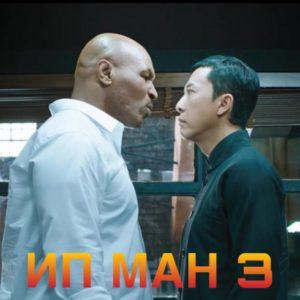 """""""Ип Ман 3"""" . Фильм 2015 г. Смотреть онлайн"""