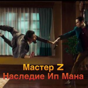 """Фильм """"Мастер Z: Наследие Ип Мана"""" (2018)"""