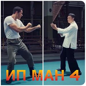 """""""Ип ман 4"""" фильм 2019г. Смотреть онлайн."""
